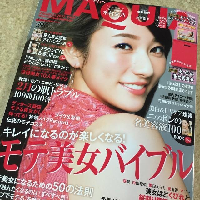 春のメイクを先取りしたい!!&モテ美女になりたい!!   なら、MAQUIA 3月号を!!