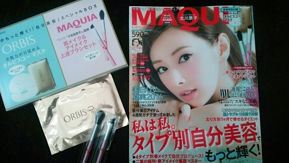 MAQUIA4月号 付録も豪華 タイプ別美容&美白アイテムガチ使いetc.