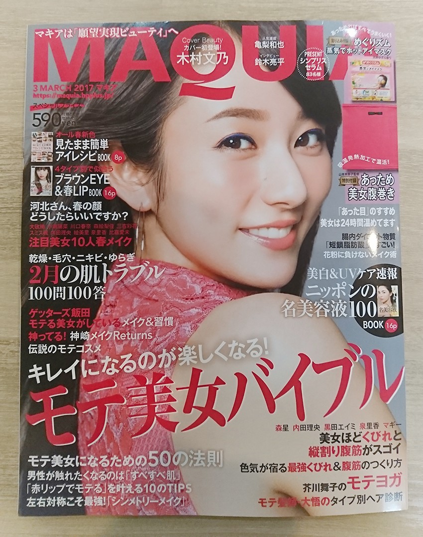 【MAQUIA2017年3月号】中身公開!春コスメ&タイプ別メイクは必読決定!