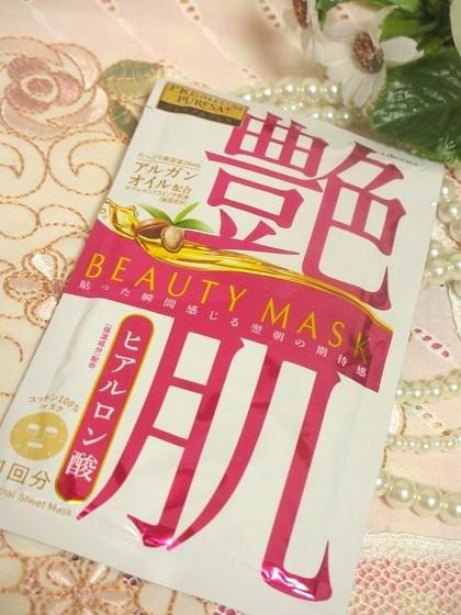 プチプラ☆プレミアムプレサのビューティーマスク