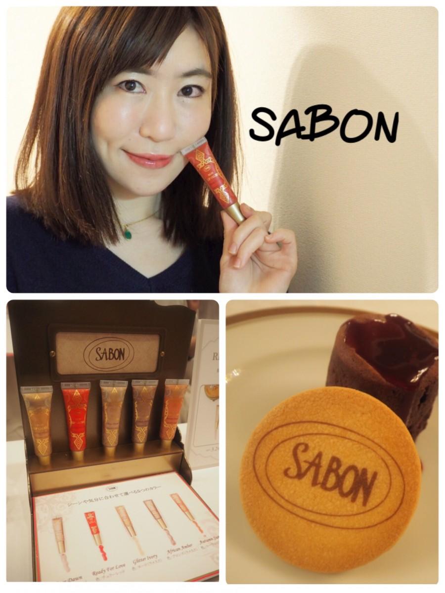SABON リッチ リップグロスをお試し!!イベントレポート☆