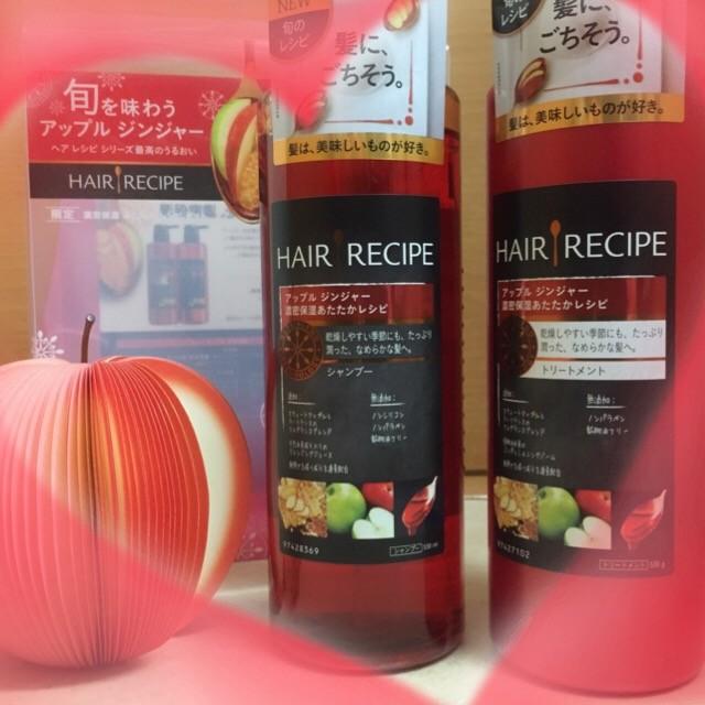 髪に、ごちそう。ヘアレシピ【限定】アップルジンジャー♡