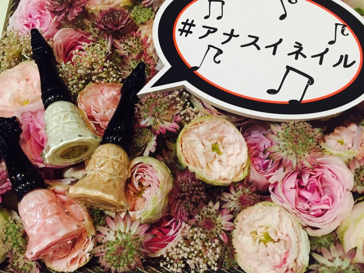 [必見]ANNA SUIに学ぶサロン風ネイル♡新製品発表会
