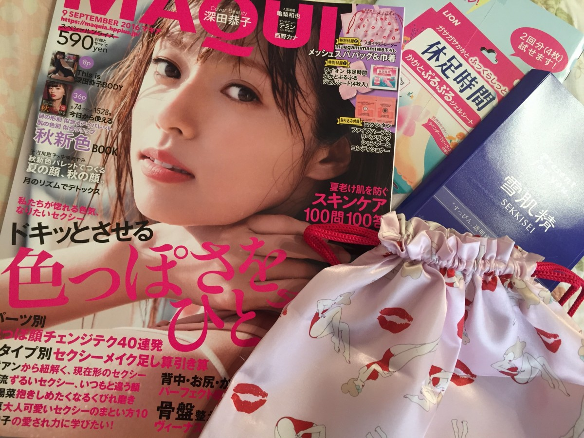"""""""色っぽ""""ヒントが満載♡MAQUIA9月号"""