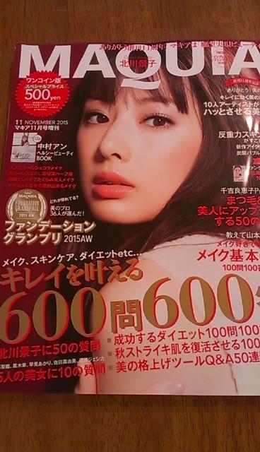 ☆キレイを叶える600問600答☆MAQUIA11月号増刊!!