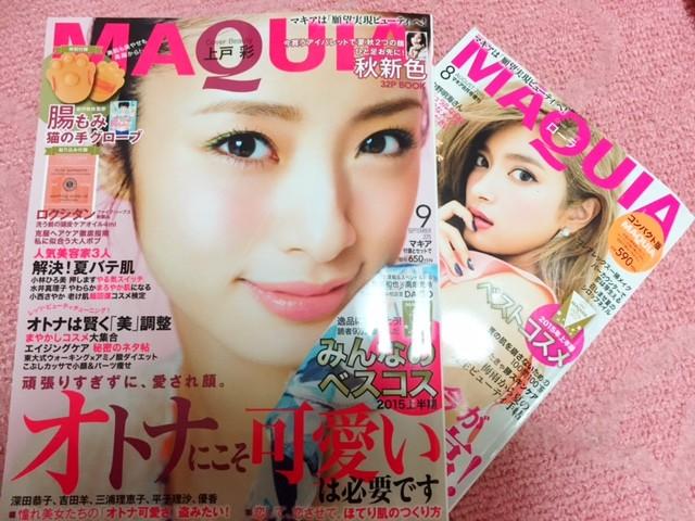 マキア9月号発売♡メイクが素敵過ぎてうっとり♡