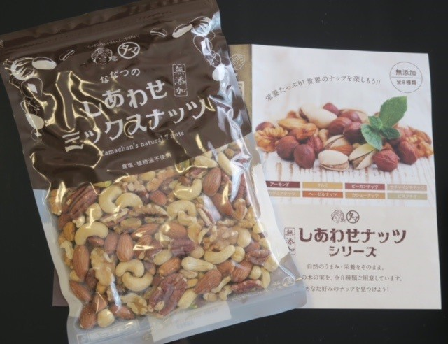 無塩・無添加のナッツが1袋に7種類!!ナッツは選び方と食べ方が大事♪