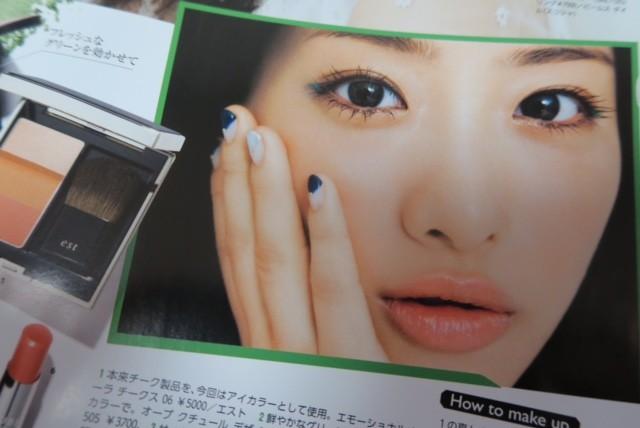 マキア10月号☆艶や濡れ感を仕込んだ生まれつき美人メイクレシピHowtoなど詳しく紹介されています!