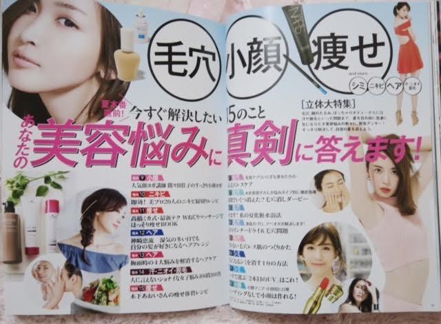 MAQUIA7月号☆夏本番前に解決したい「毛穴」「小顔」「痩せ」大特集