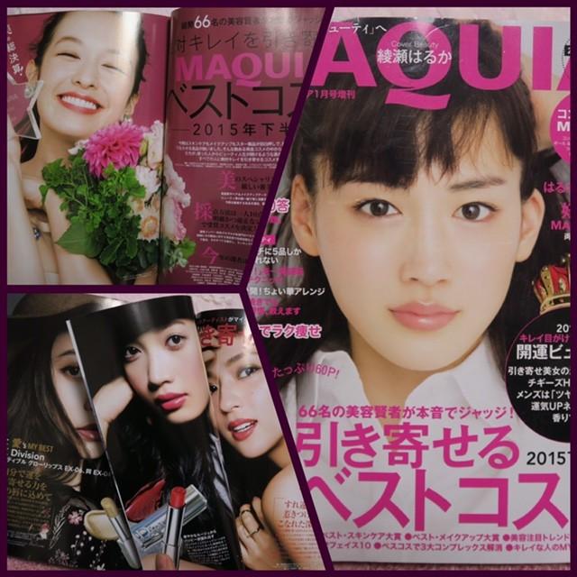 マキア1月号☆美容賢者による2015下半期ザ・ベストコスメは必見!