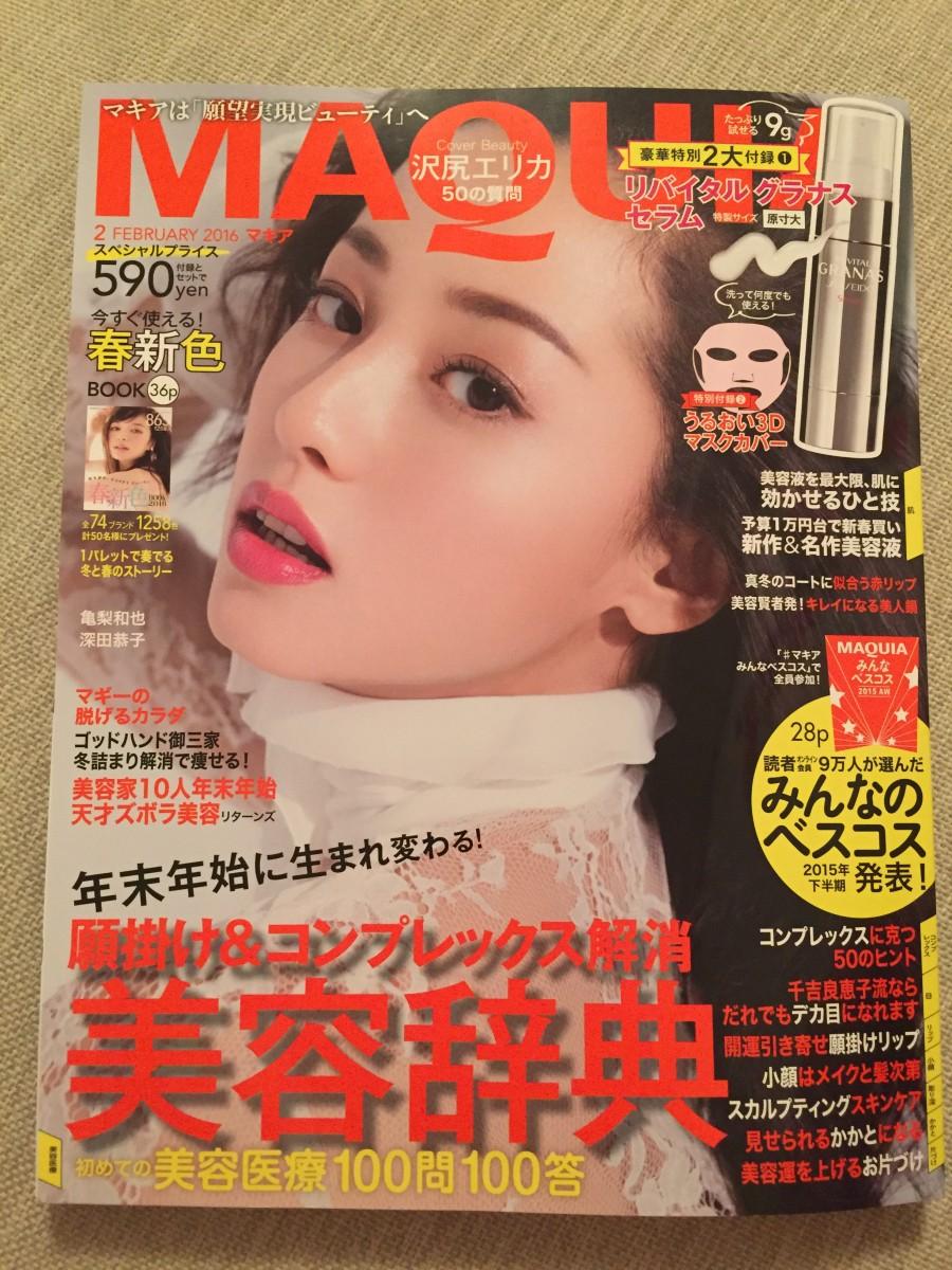 まるでお年玉付き!MAQUIA2月号発売☆