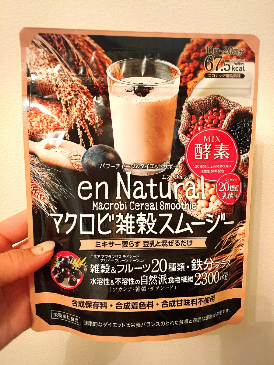 朝食はこれにチェンジ!en Naturalマクロビ雑穀スムージー