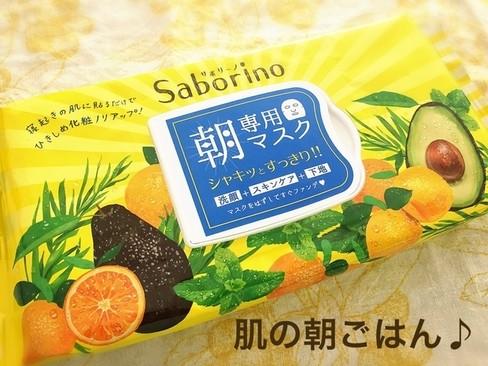 朝の新定番「Saborino」