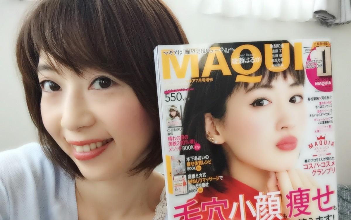 マキア7月号に掲載!敏感肌スキンケアブランドといえばコレ。