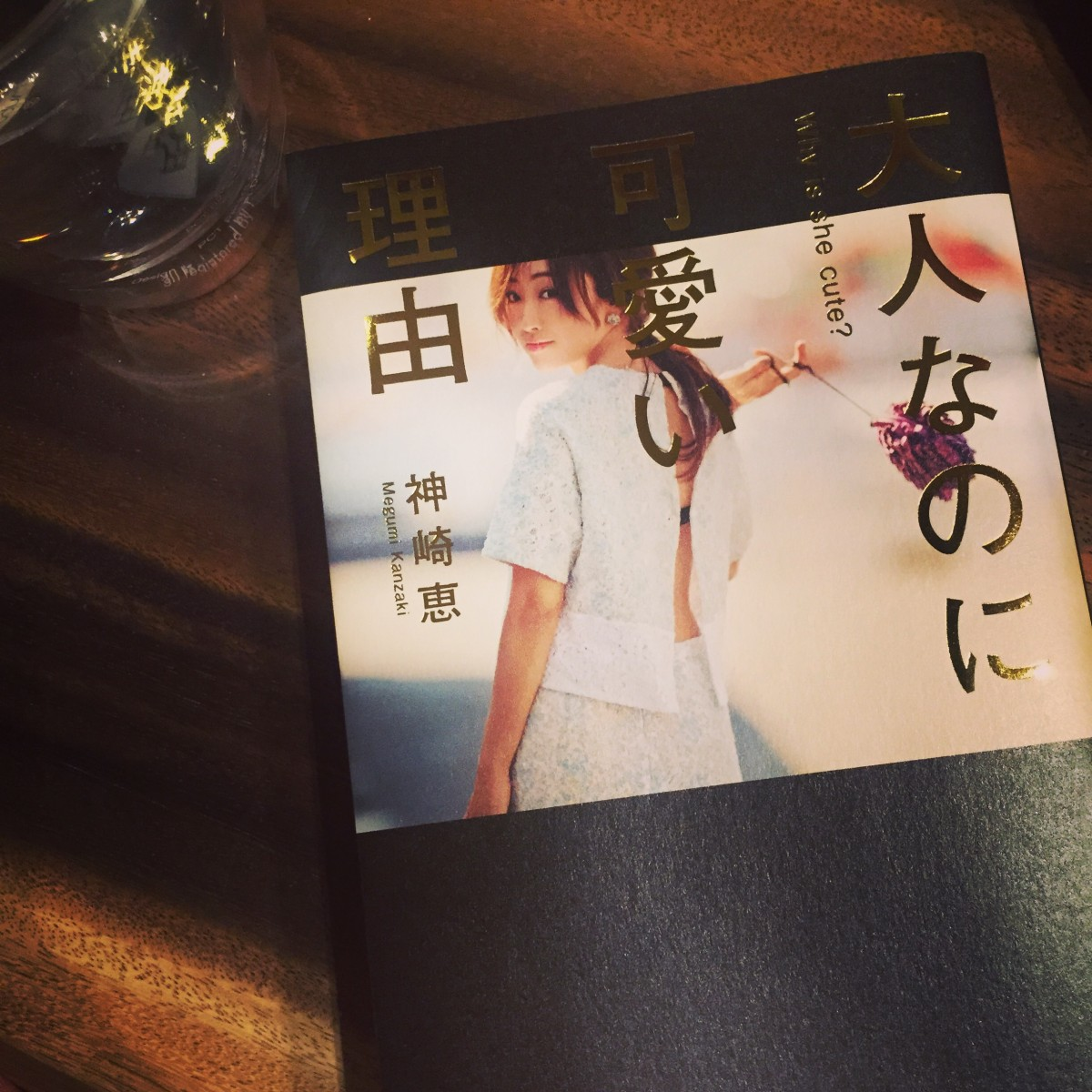 【私の美のお手本♡】神崎恵さんの新刊