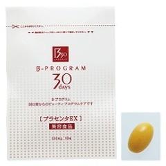 B-プログラム 30days プラセンタEX