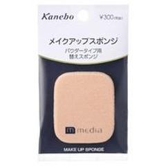 media カネボウ化粧品 メイクアップスポンジ <パウダータイプ用>S