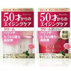 EVITA カネボウ化粧品 ディープモイスチャー クリーム