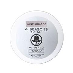 4シーズンスソープ WG (WINE GRAPES)