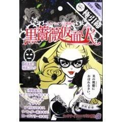 黒薔薇仮面Rシートマスク