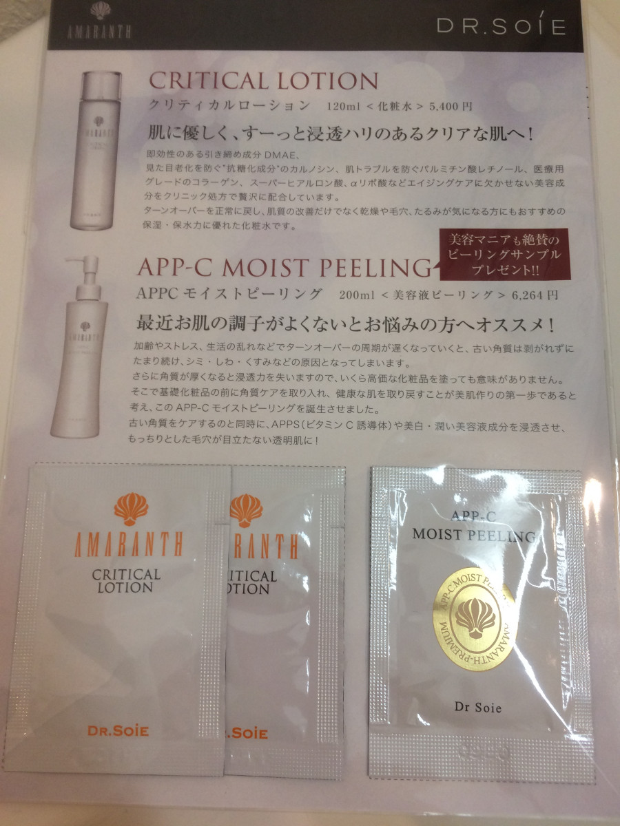 APP-C モイスト ピーリング