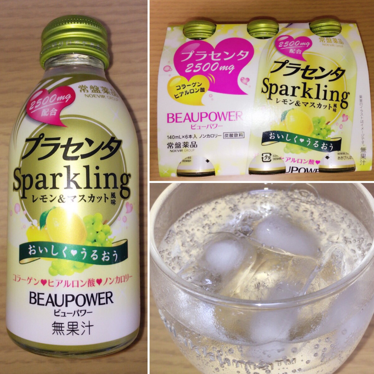 BEAUPOWER プラセンタ Sparkling